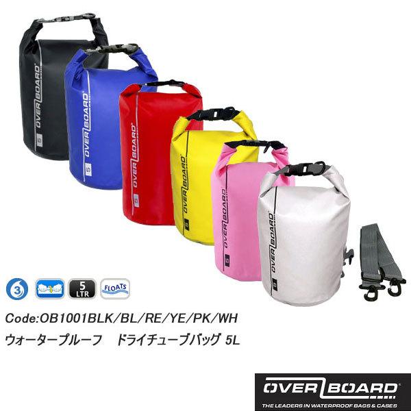防水バッグの写真