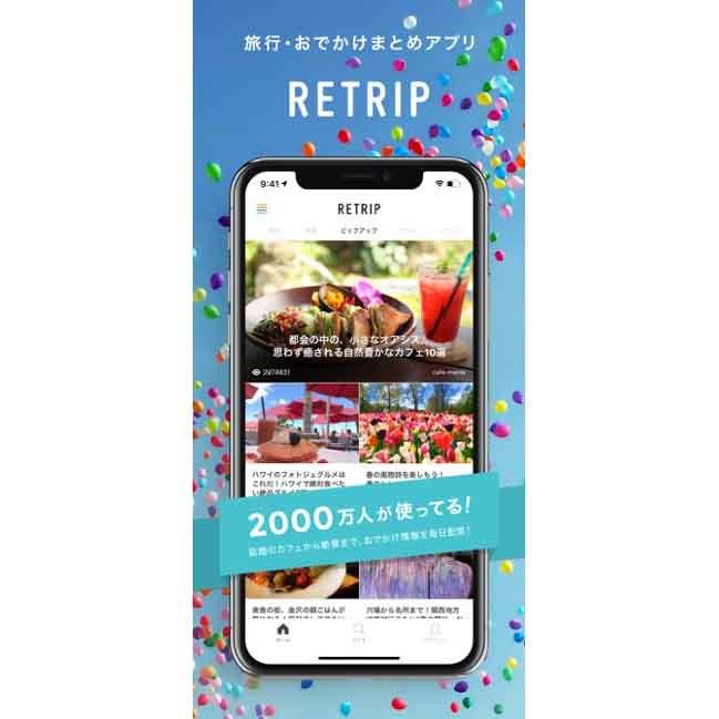 RETRIP- 旅行おでかけまとめアプリ