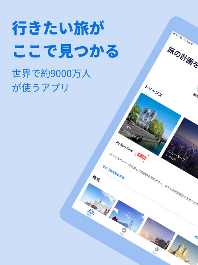 Skyscanner(スカイスキャナー) 格安航空券検索