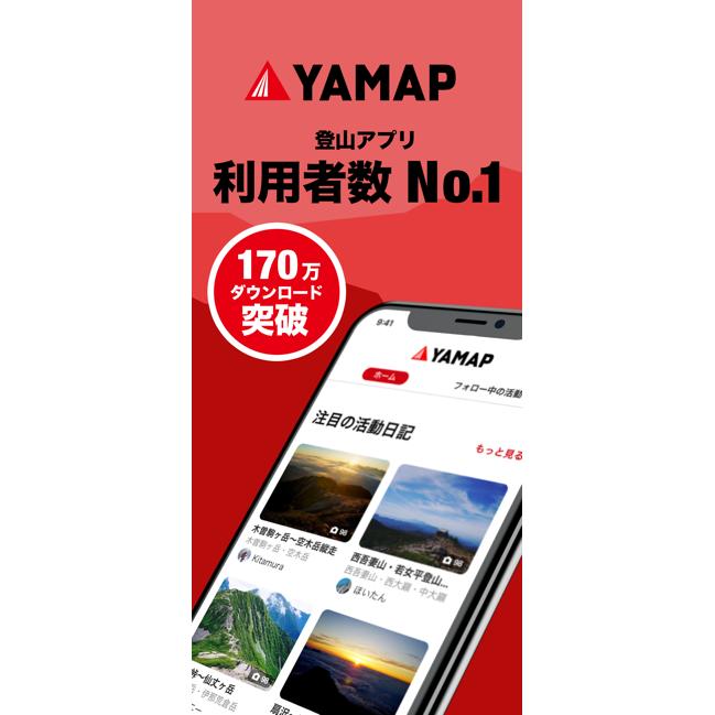 YAMAP / ヤマップ
