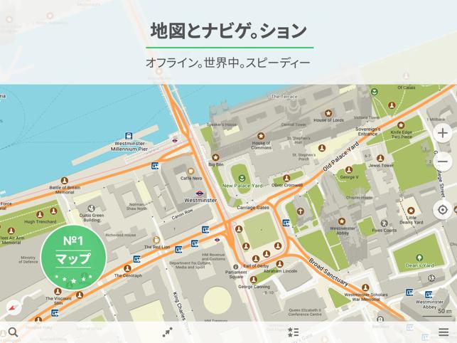 オフラインのマップ、GPS ナビゲーション:MAPS.ME