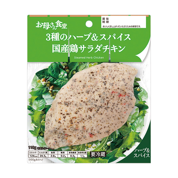 FamilyMart(ファミリーマート) 3種のハーブ&スパイス国産鶏サラダチキン