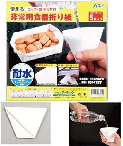 Artec(アーテック) 非常用食器折り紙