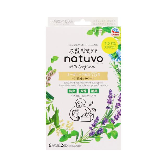 natuvo(ナチューヴォ) 衣類防虫ケア natuvo 引き出し・衣装ケース用