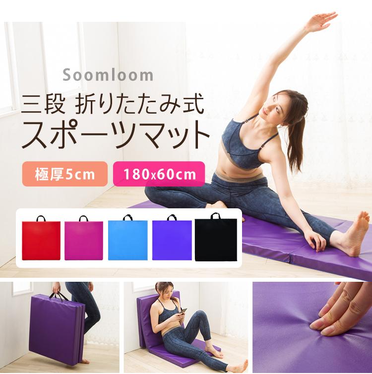 Soomloom(スームルーム) 三段 折りたたみ式 スポーツマット