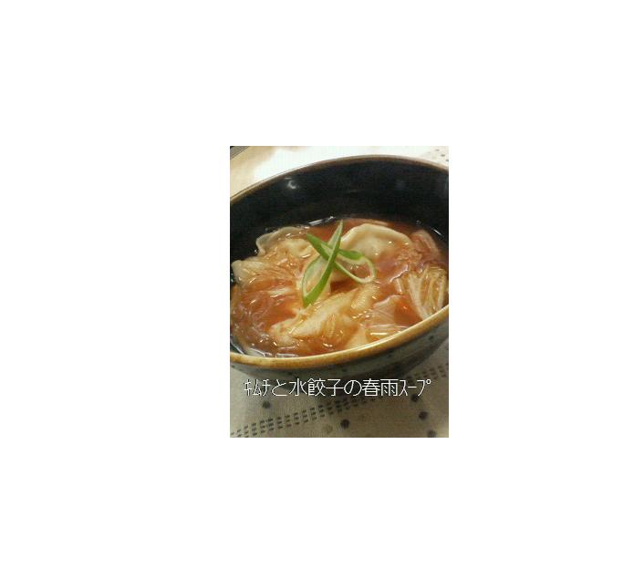 燃焼効果を高めてくれるキムチと水餃子の春雨スープ
