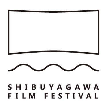シブヤガワ映画祭2018
