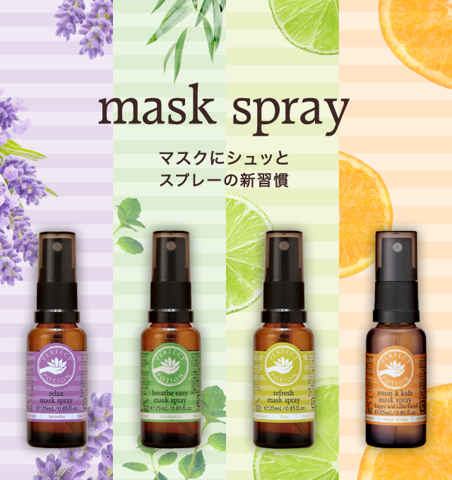 PERFECT POTION(パーフェクトポーション) mask spray