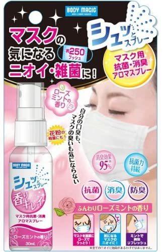 ボディマジック マスク用抗菌・消臭アロマスプレー