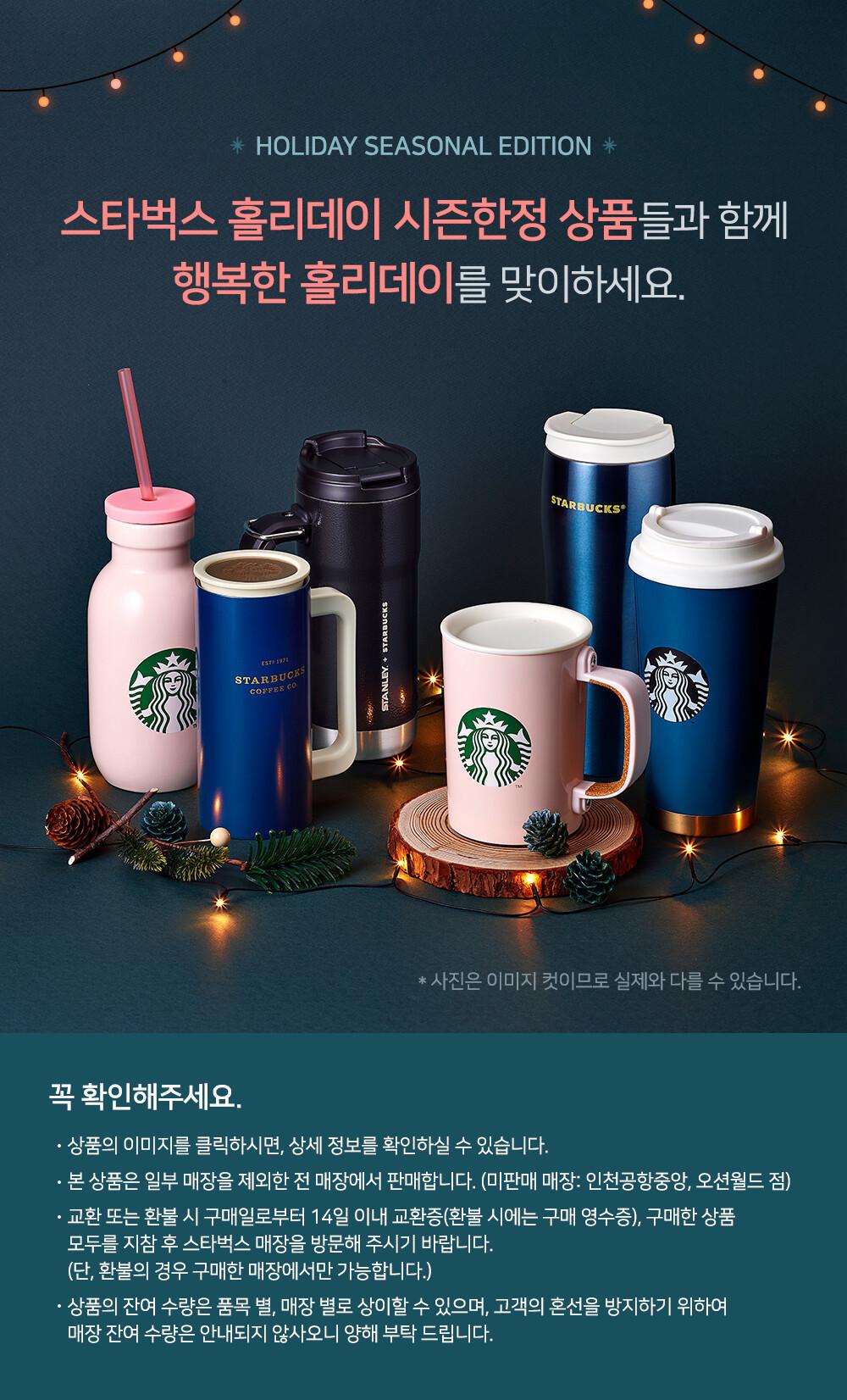 Starbucks Coffee Korea スターバックスコーヒー