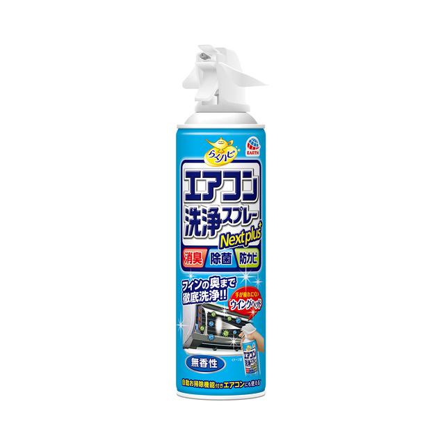 アース製薬 らくハピ エアコン洗浄スプレー