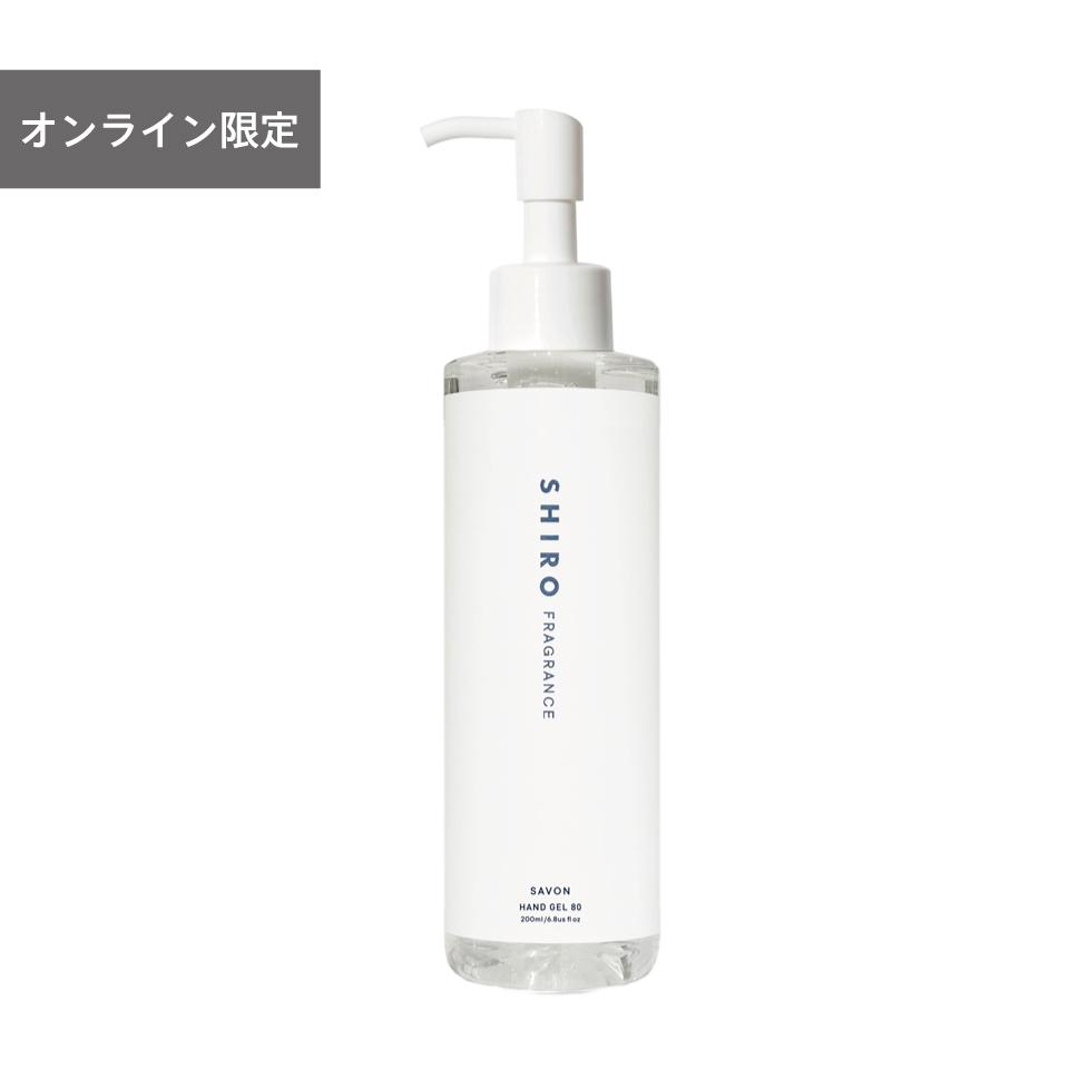 SHIRO(シロ) サボン ハンドジェル80