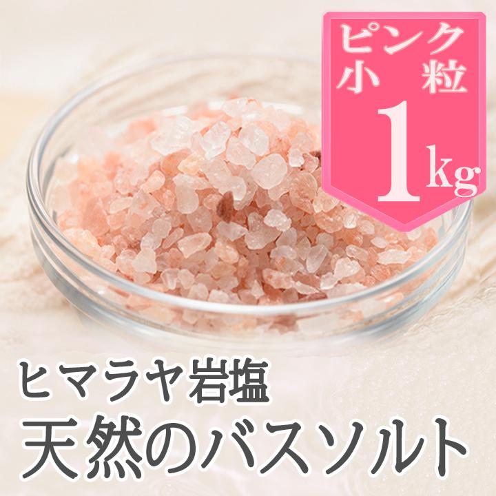 梅研本舗 バスソルト ヒマラヤ岩塩 ピンク 小粒
