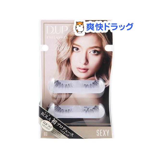 D-UP(ディーアップ)ROLA collection 03