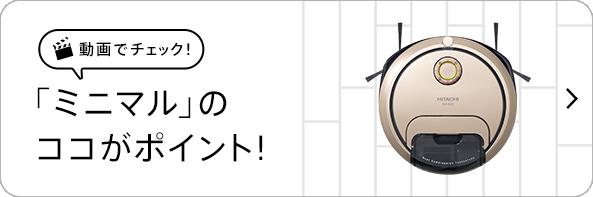 日立 minimaru ミニマル RV-EX1