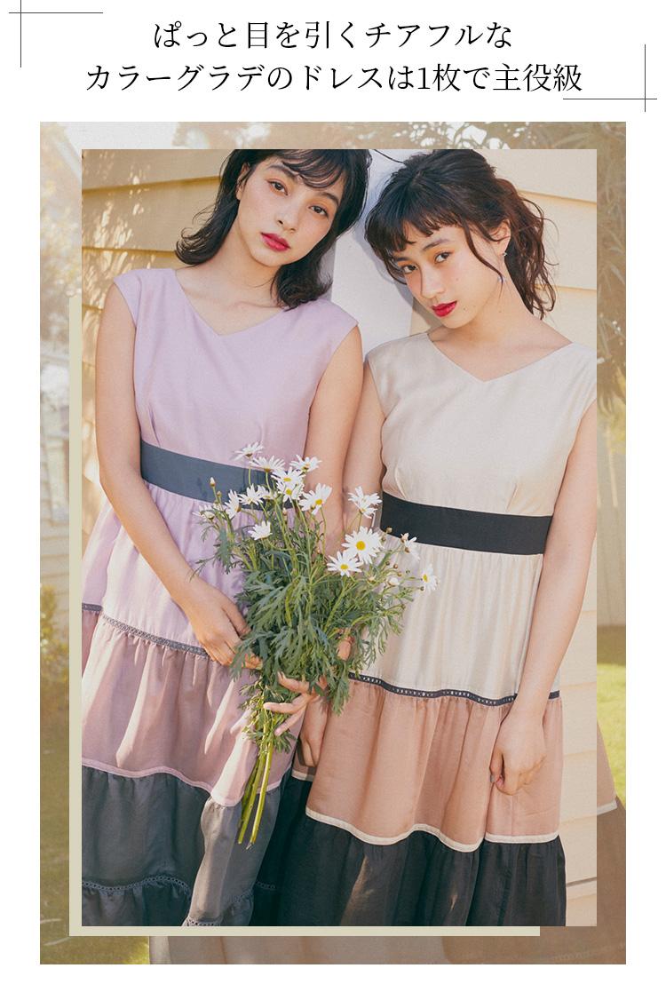 玖瑠実と蒼葉える ぱっと目を引くチアフルなカラーグラデのドレスは1枚で主役級