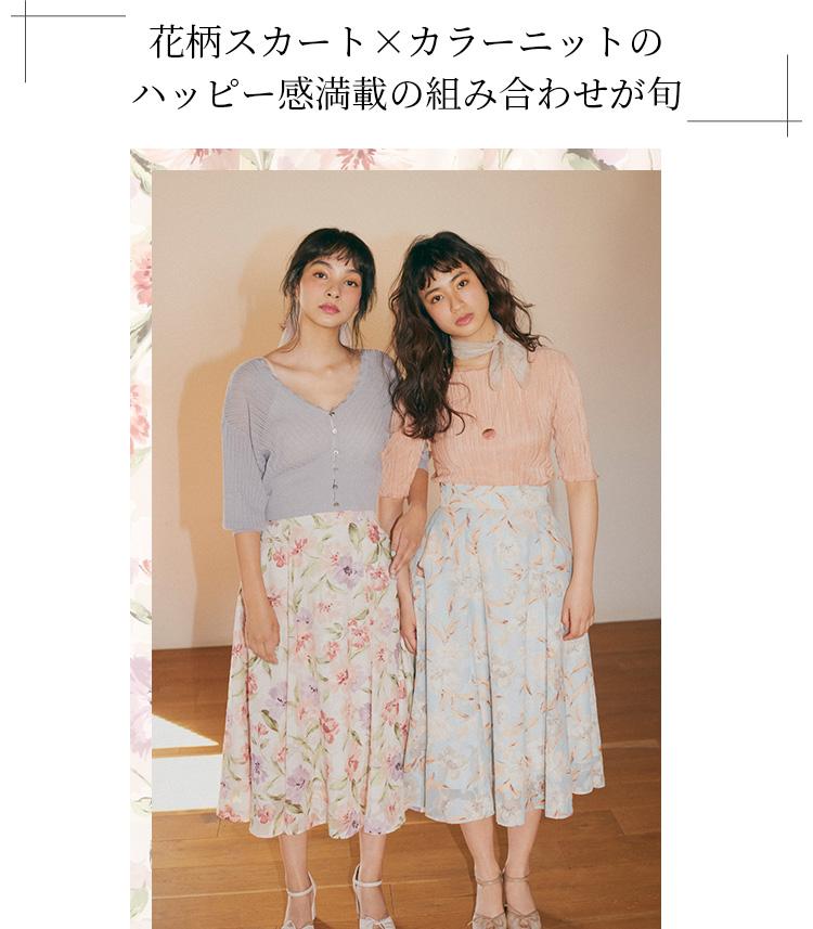 玖瑠実と蒼葉える 花柄スカート×カラーニットのハッピー感満載の組み合わせが旬