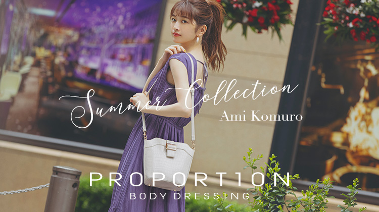 夏もとびきりエレガントに!<br>小室安未が着るプロポの<br>2021 Summer Collection♡