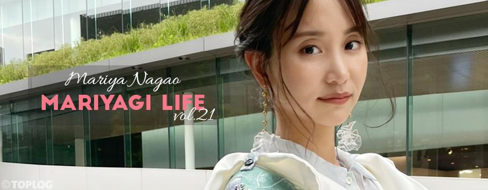 永尾まりやの【MARIYAGI LIFE】vol.21 BSフジ『ハートビートボート+』衣装事情!