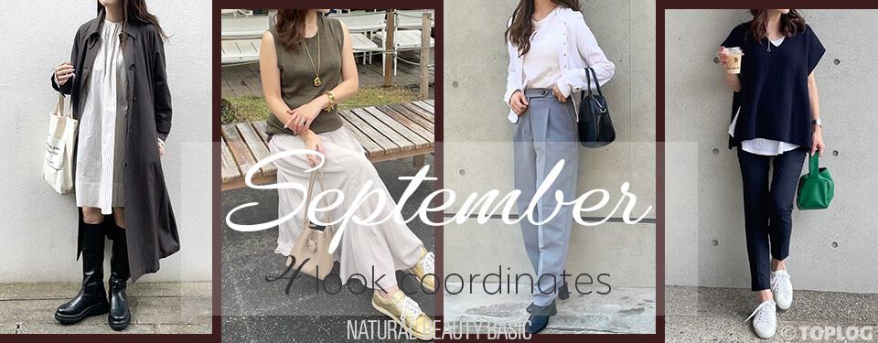 yumiko&midopeiが着る ベーシックだけど今っぽい 秋の大人カジュアルアイテム4選