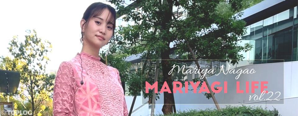 永尾まりやの【MARIYAGI LIFE】vol.22 今月の衣装事情♪