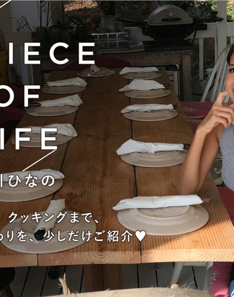 """吉川ひなのがハワイの日常をお届け vol10。""""ひなの流""""の食へのこだわりをご紹介!"""