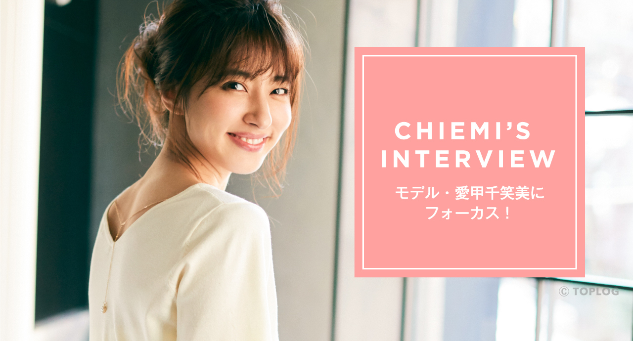 インタビュー -愛甲千笑美にフォーカス!-