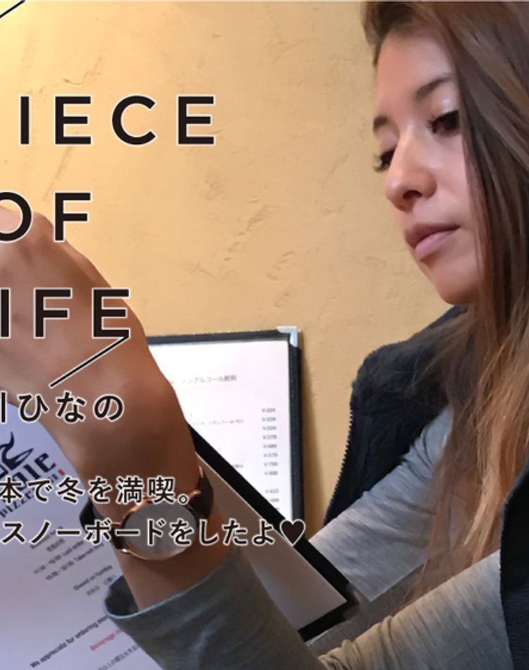 吉川ひなのが日本滞在の様子をお届け。スノーボード大好きな彼女が訪れた場所は?