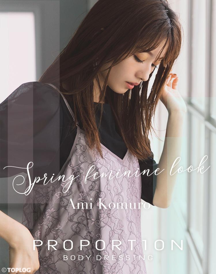 小室安未 × PROPORTION<br>大人ムードな春のフェミニンLOOK