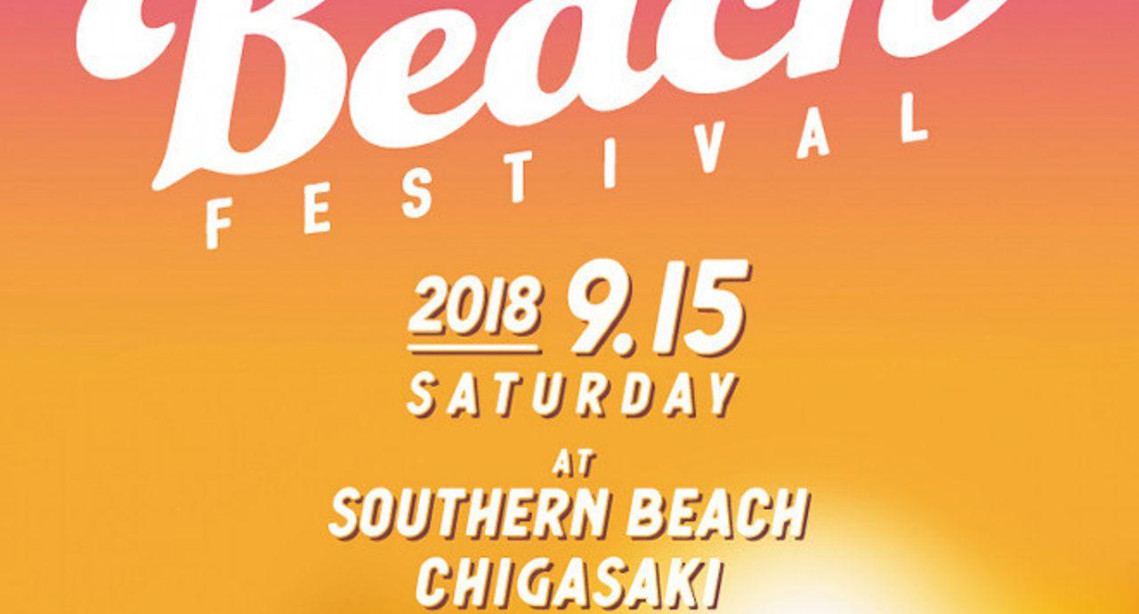 9/15開催!湘南の音楽フェス<PACIFIC BEACH FESTIVAL>BBQ、ヨガなどのアクティビティも充実