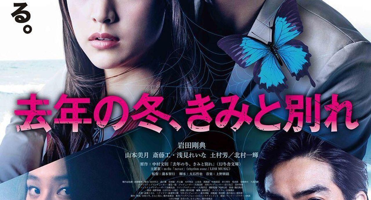 映画『去年の冬、きみと別れ』ジャパンプレミア15組30名様をご招待
