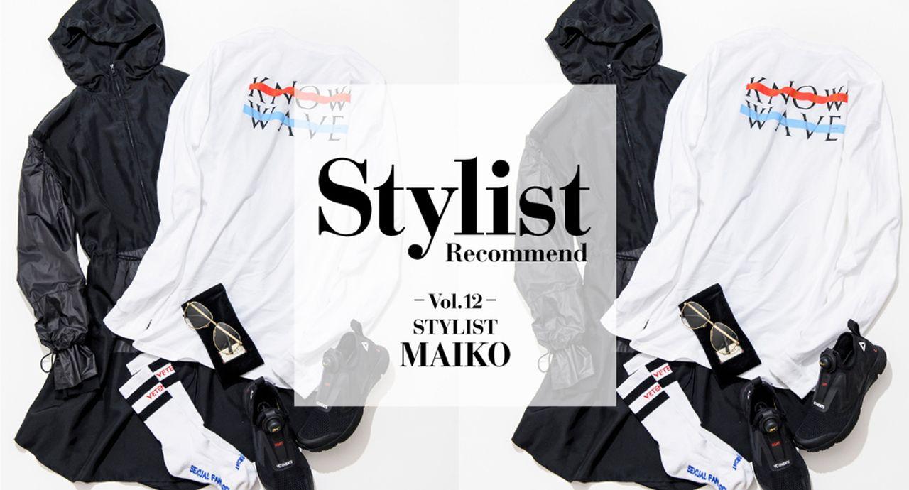 """人気スタイリスト""""MAIKO""""さんに聞くヘビロテのファッションアイテム!"""