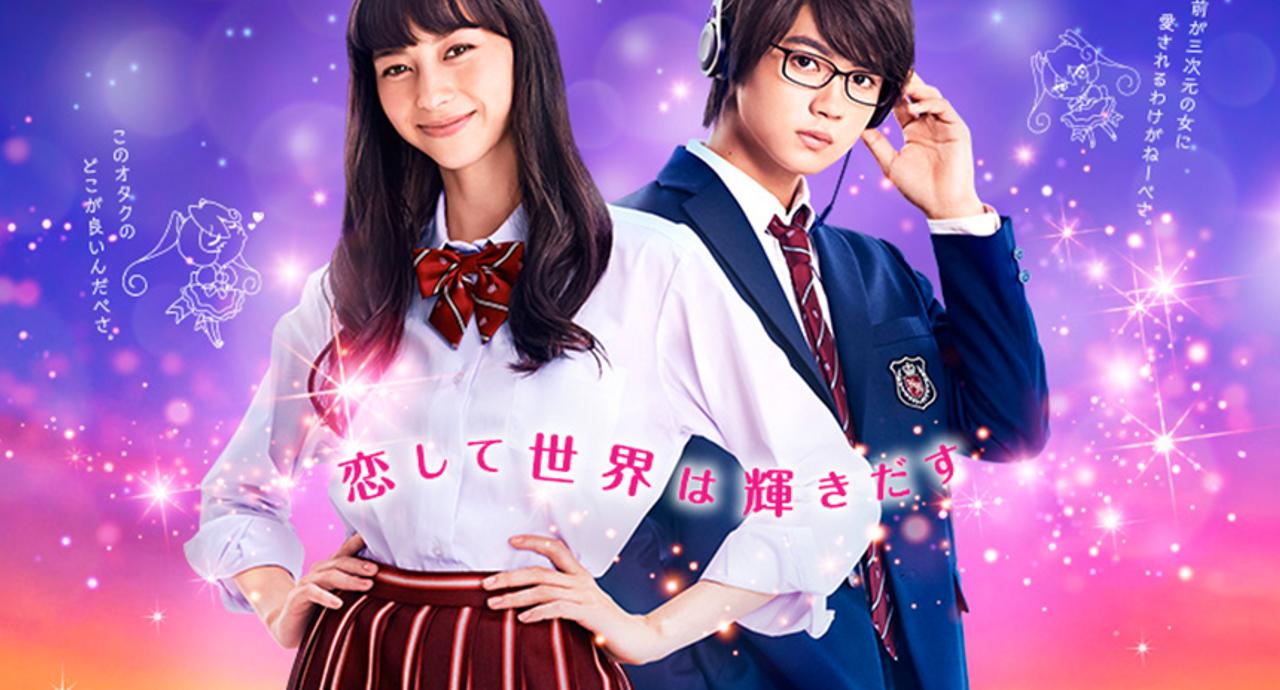 映画『3D彼女 リアルガール』ジャパンプレミアに10組20名様をご招待!【7/30締切】