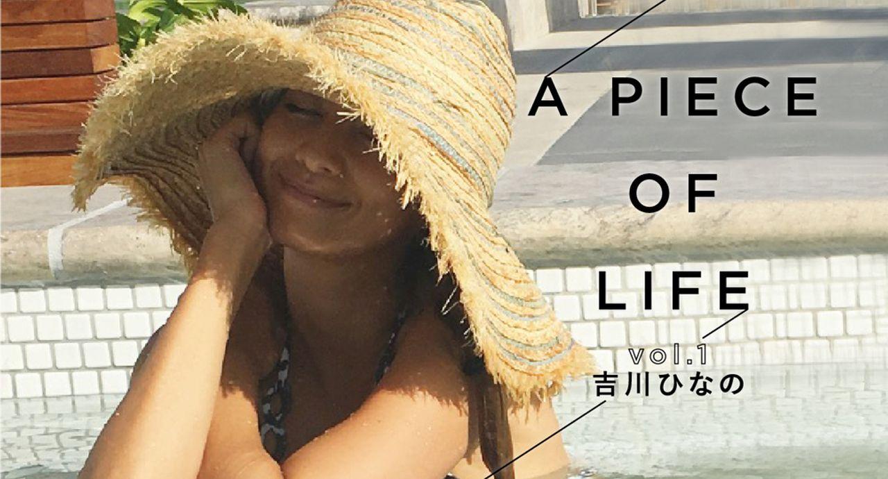 ハワイで生活する吉川ひなのが、オーガニックな日常の一部をお届け!