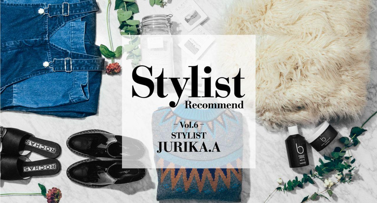 """人気スタイリスト""""JURIKA.A""""さんに聞く今季のレコメンドファッションアイテム!"""