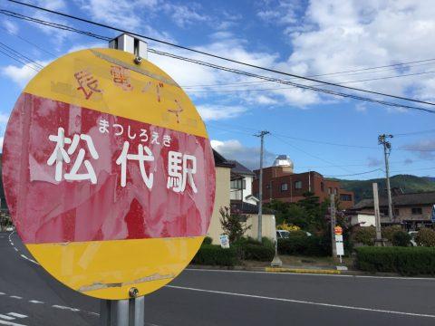 長野電鉄で行く 松代の旅