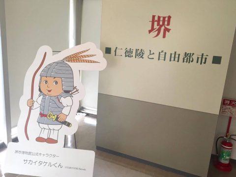 田舎と都会の要素をあわせもつ自由都市~大阪にも世界文化遺産を~