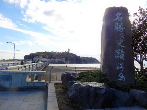 金運 健康運 才能運アップ 歴史ある江島神社のご利益を求めて