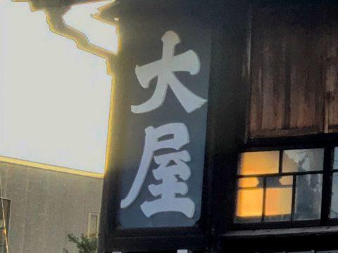 旅館に住宅に酒造まで!千葉大多喜の国指定有形文化財の建造物を巡る