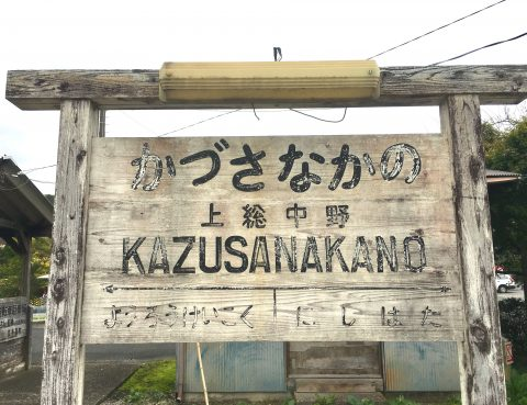 四季で表情変わるいすみ鉄道で巡る大多喜町上総中野駅周辺の仏閣巡り