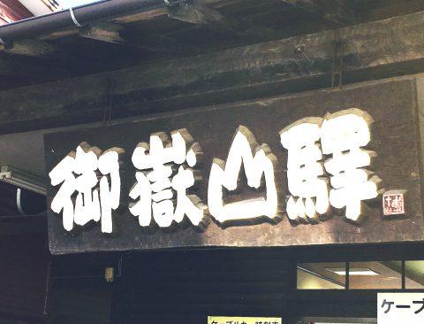 東京にこんな自然が 青梅にある御岳山と山頂付近のおすすめスポット