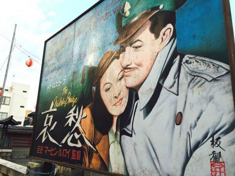 東京で昭和を堪能 青梅で赤塚不二夫の漫画や昭和にタイムスリップ