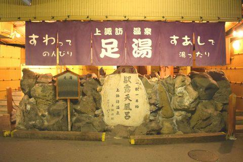 ほっと一息 下諏訪・上諏訪にある癒しの温泉 歴史や伝説をご紹介