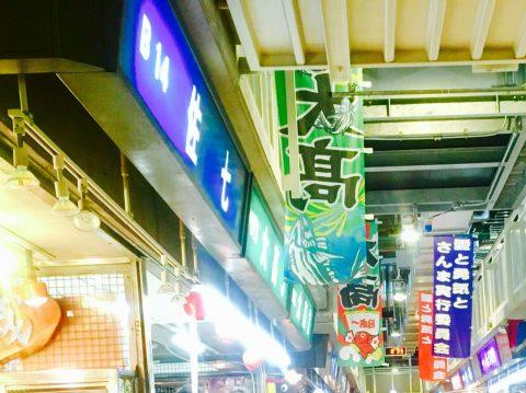 開設80周年 生鮮食品の安定供給「横浜市中央卸売市場」の歴史旅