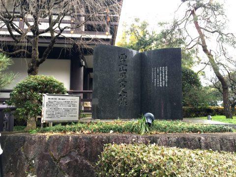 幕末維新のことがまるわかり霊山歴史館で坂本龍馬の貴重な品を巡る旅
