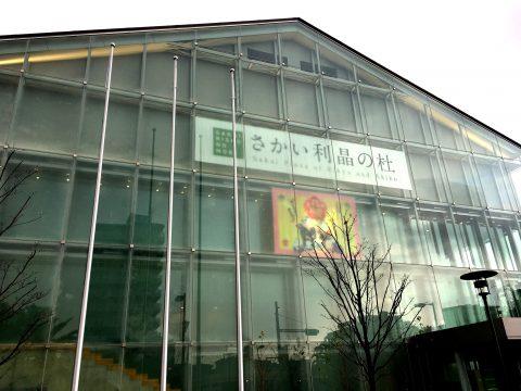 歴史のまち!堺の新たな観光名所「利晶の杜」で千利休名人になろう!