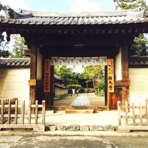 真言律宗総本山西大寺から行基建立喜光寺までのゆったり奈良散歩♪