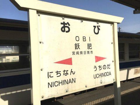 九州で最初の重伝建地区「飫肥城下町」人々が守り抜いた素晴らしき町