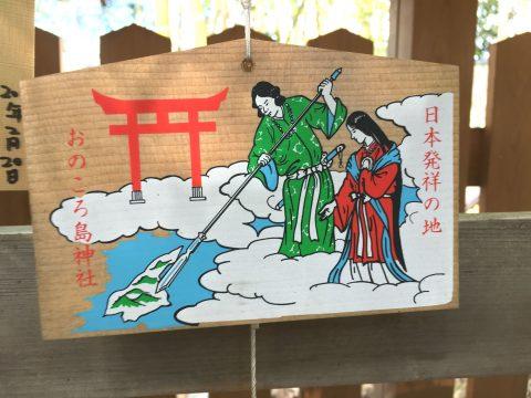 日本発祥の伝説が残る淡路島 国生み神話ゆかりの地と洲本八景を満喫
