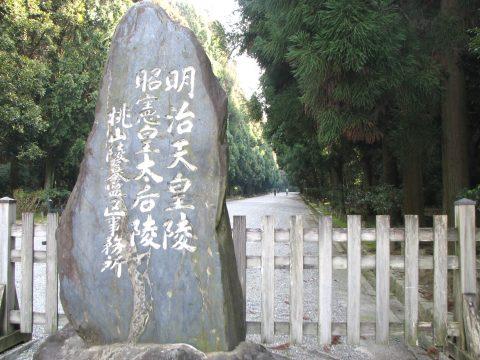 京都伏見桃山の天皇陵や城を巡り心身共にリフレッシュする歴史旅